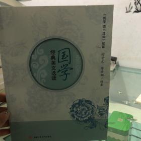 国学简易教材续编:国学经典美文选读