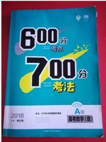 2018A版 600分考点700分考法 高考数学(理)
