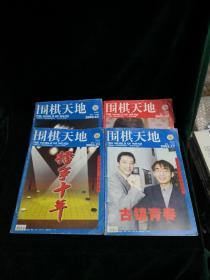 围棋天地四本2003.17.21.22.23