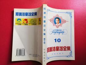 郑渊洁童话全集10