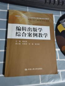 编辑出版学综合案例教学【有破损 见图】破损见图