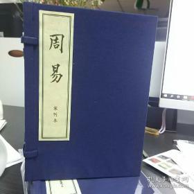 儒释道经典珍本丛刊:周易(1函2册,据宋本影印,32开本大小)