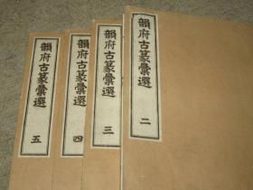 和刻本《韵府古篆汇选》4册(缺首册),明治36年出版。