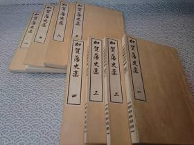 《加贺藩史稿》16卷8册全,日本地方藩史,明治32年出版。