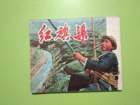 文革电影连环画《红旗渠》1971年一版一印,馆藏书,每页已检查核对不缺页
