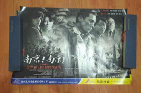 导演陆川签名电影《南京!南京!》海报