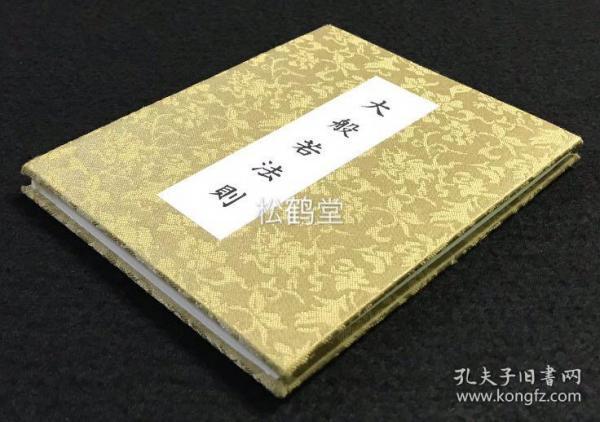 《大般若法则》1册全,和本,汉文,经折装,布质封面封底等,内含《三礼》,《如来呗》,《发愿》,《结愿作法》,《神分》,《劝请》,《经题》等,佛教般若供养的作法,礼法等,经文周边多以佛教特有音律符号标注其念诵法,唱诵法等。
