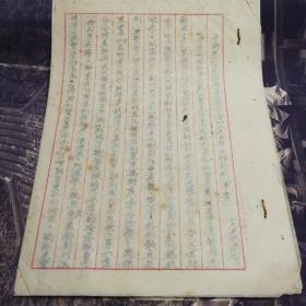 (加州C012)《中国美术家恊会重庆分会一九五六年工作计划》(一九五六年一月)(中国美术家协会重庆分会笺)(7页14面铅笔原稿)