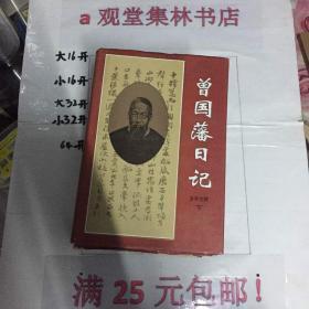 曾国藩日记—上中下