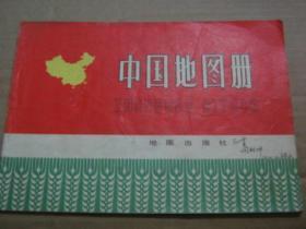 中国地图册【普及本】横16开
