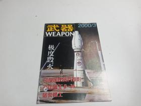兵器(2000年第3期)