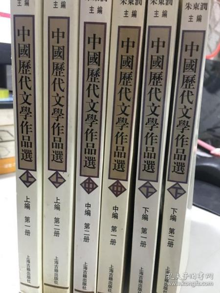 中国历代文学作品选(下编 第一册)