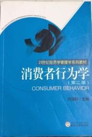 消费者行为学 第二版 符国群 武汉大学出版社
