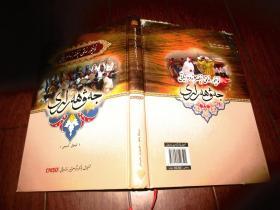 维吾尔民间文学精选---哈密卷 (维吾尔文)