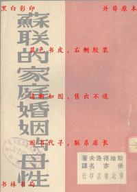 【复印件】苏联的家庭婚姻与母性-斯维得洛夫-民国东北书店刊本