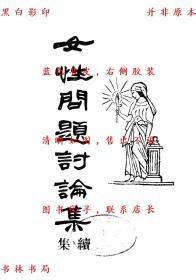 【复印件】女性问题讨论集(续集第六册)-梅生-民国新文化书社刊本