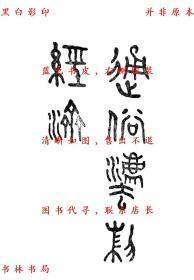 【复印件】通俗法制经济-瞿铖-民国吉长日报社刊本