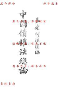 【复印件】中国债权法总论-柯凌汉-民国新明公司福州刊本