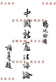 【复印件】中国新宪法评论-杨迁铨-民国中华印书局刊本