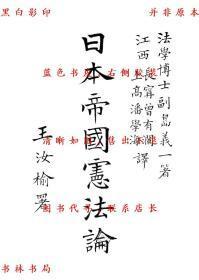 【复印件】日本帝国宪法论-副岛义一-民国江西公立法政学堂刊本