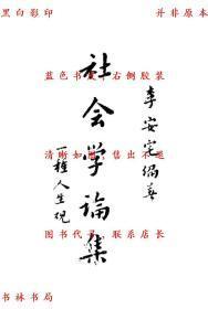 【复印件】社会学论集(一种人生观)-李安宅-民国铅印刊本