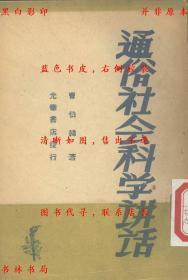 【复印件】通俗社会科学讲话-曹伯韩-民国光华书店刊本