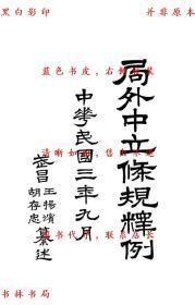 【复印件】局外中立条规释例-王扬滨 胡存忠-民国文益印书馆刊本