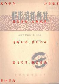 【复印件】社会经济形态-拉苏莫夫斯基-民国华北韬奋书店刊本