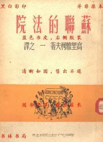 【复印件】苏联的法院-高里雅柯夫-民国时代出版社刊本