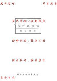 【复印件】强制执行法-张跃鸾-民国东北大学刊本