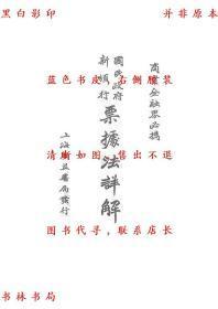 【复印件】国民政府新颁行票据法说解-朱方-民国法政学社上海刊本