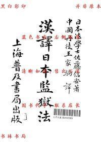 【复印件】汉译日本监狱法-佐腾信安-民国上海普及书局出版刊本