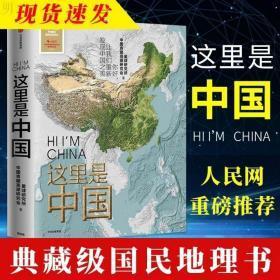 这里是中国这里是中国 星球研究所 中信出版社科普探索自然科学百科全书