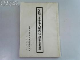 .1956年安微省革命军人牺牲病故烈士名册
