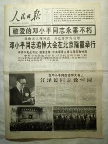 人民日报(1997年2月26日,十二版)