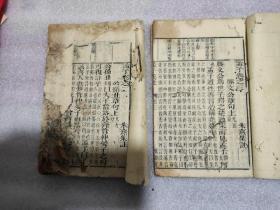 《孟子集注》卷二、三(两册合售》品较差,有虫蛀,缺损,详见图。