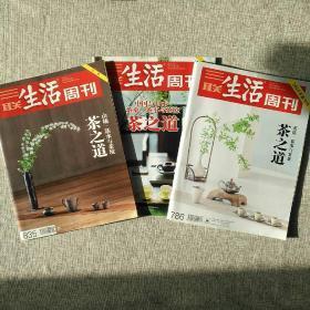 三联生活周刊:茶道专刊,三辑合售(2013年第15期+2014年第20期+2015年第19期)