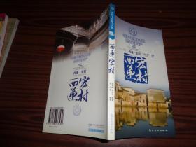 中国十佳魅力古镇——西递 宏村 有签名