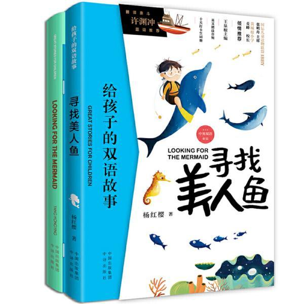 给孩子的双语故事:寻找美人鱼(中英双语)