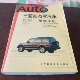 三菱帕杰罗汽车维修手册