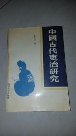 中国古代吏治研究