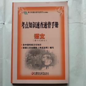 南方凤凰台高考总复习(江苏版):考点知识速查速背手册--语文(第六次修订)