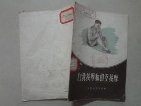 自我按摩和相互按摩   八品  1956年1版1印
