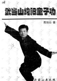 殷廷山 沂蒙山武术学校教材