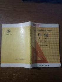 九年义务教育三年制初级中学教科书几何第一册.