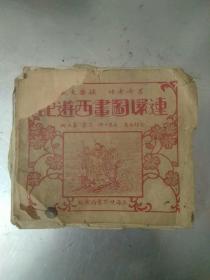 民国版连环画:西游记。二册合售,其中一册有封面,后面部分内容残缺,另一册缺前后封面,但内容32页完整。上海世界书局出版。