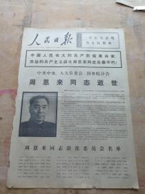 人民日报1976年1月9日