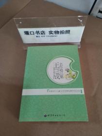 王巨成名作精品集/中国当代儿童文学名家经典作品文库