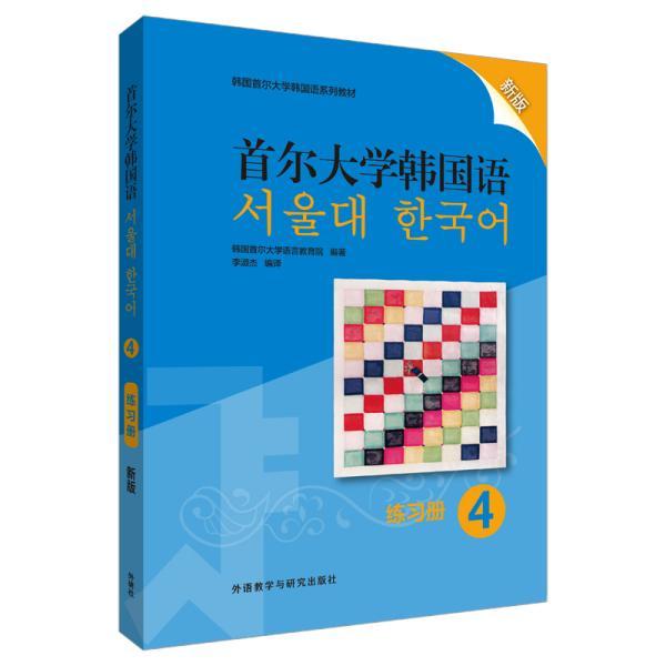 首尔大学韩国语(4)(练习册)(新版)