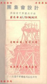 【复印件】团集会设计-盖其新 吴云奇-民国二二五童子军书报用品社印行刊本